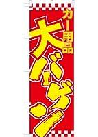 カー用品 大バーゲン のぼり旗(赤)