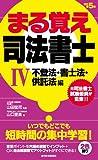 まる覚え司法書士改訂第5版 IV(不登法・書士法・供託法編) (うかるぞシリーズ)
