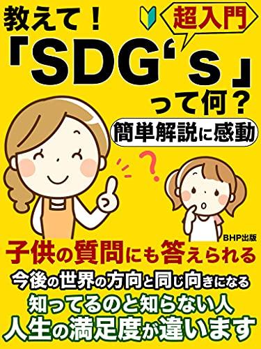 教えて!「SDGs」って何?: 子供の質問にも答えられる超入門 【簡単解説】【2021年版】経済と同じ方向を向く