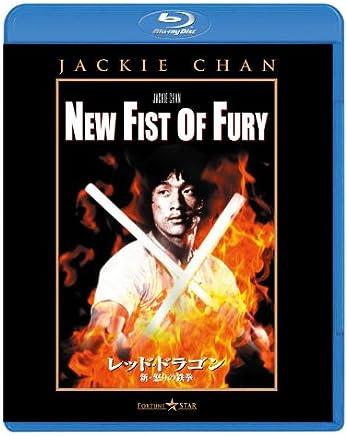 レッド・ドラゴン 新・怒りの鉄拳 [Blu-ray]