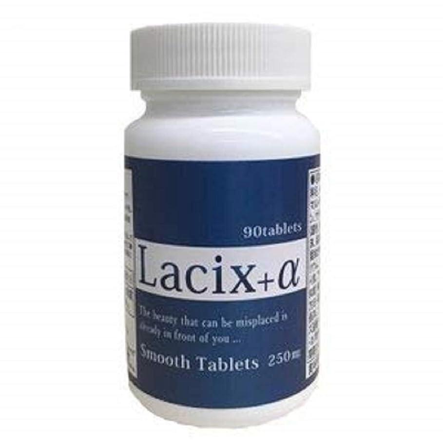 ベース偽善洞察力のあるLacix+α ラシックスプラスアルファ