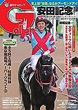 週刊Gallop(ギャロップ) 2020年6月7日号 (2020-06-02) [雑誌]