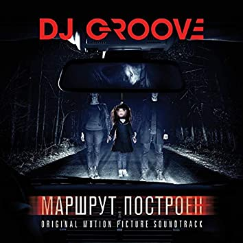 Маршрут Построен (Original Motion Picture Soundtrack)