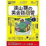 NHKラジオ 遠山顕の英会話楽習 2020年 7月号 [雑誌] (NHKテキスト)