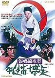 銀蝶流れ者 牝猫博奕 [DVD] image