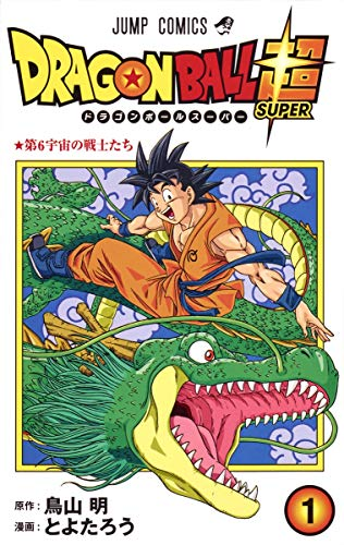 DRAGON BALL SUPER vol.1 [Japanese Edition] (Jump comics)