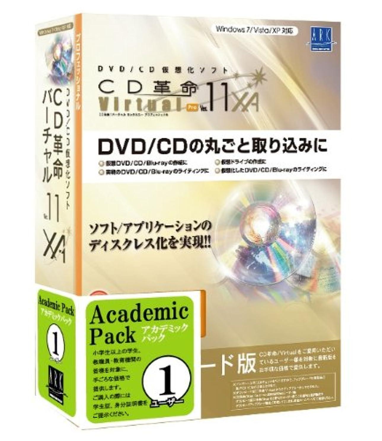 金曜日窒素絶滅させるCD革命/Virtual Ver.11 XA Pro アカデミック アップグレード版