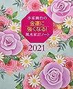 李家幽竹の金運に強くなる! 風水家計ノート2021 毎日が開運日になる!
