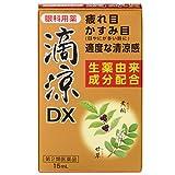 滴涼DX 15mL