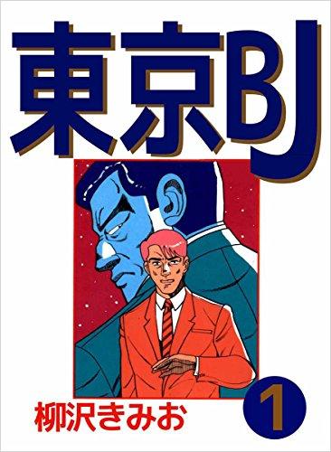 東京BJ 1巻