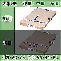プリンター用和紙 大礼紙(少量)A5縦目<60>(200枚)