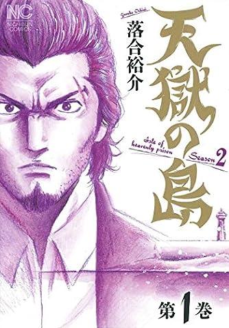 天獄の島 Season2(1) (ニチブンコミックス)