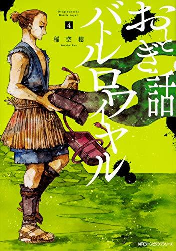 おとぎ話バトルロワイヤル4 (ジーンピクシブシリーズ)