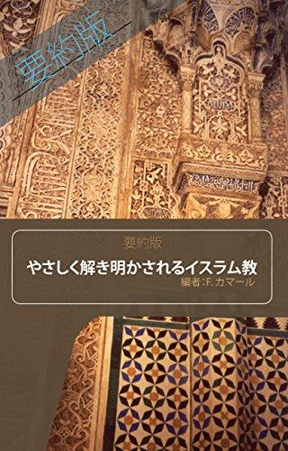 やさしく解き明かされるイスラム教 (要約版)
