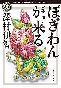 ぼぎわんが、来る 比嘉姉妹シリーズ (角川ホラー文庫)