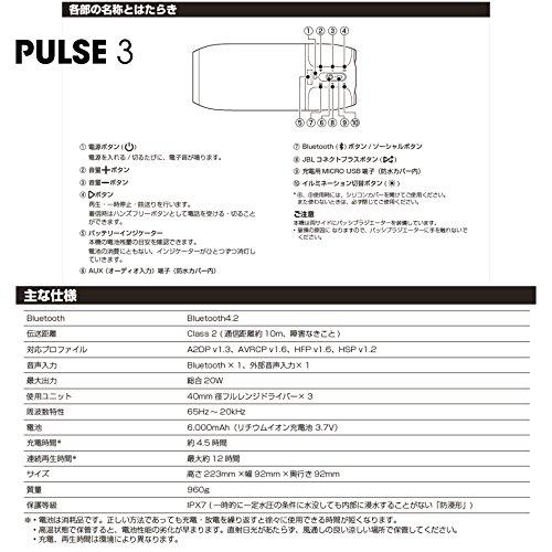 JBLPULSE3BluetoothスピーカーIPX7防水/マルチカラーLED搭載/ポータブルブラックJBLPULSE3BLKJN【国内正規品】