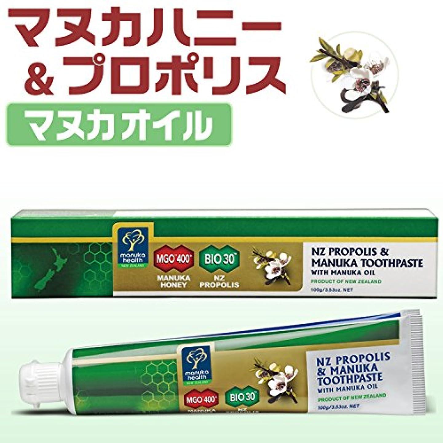 致命的な凍結抑制するプロポリス&マヌカハニー MGO400+ マヌカオイル 歯磨き粉 [100g]緑