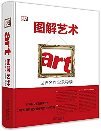 DK图解艺术:世界名作全景导读