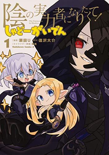 陰の実力者になりたくて! しゃどーがいでん (1) (角川コミックス・エース)の詳細を見る