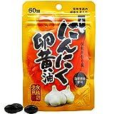 ユウキ製薬 スタンドパック にんにく卵黄油(60球)