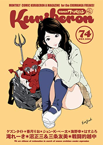 comicクリベロン Vol.74 [雑誌]