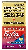 【指定第2類医薬品】佐藤製薬 ビタミネンゴールド 60錠
