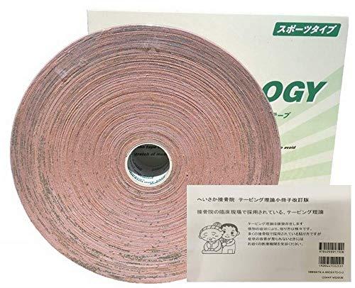 【セット品】トワテック キネシオロジーテープ スポーツタイプ業務用 5cm×32m へいさか接骨院テーピング理論小冊子セット
