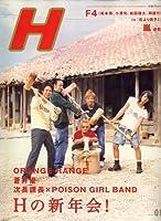 H (エイチ) 2007年 01月号 [雑誌]
