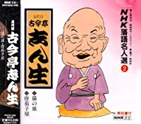 NHK落語名人選(2) 五代目 古今亭志ん生 猫の皿・唐茄子屋