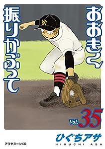 おおきく振りかぶって(35) (アフタヌーンコミックス)