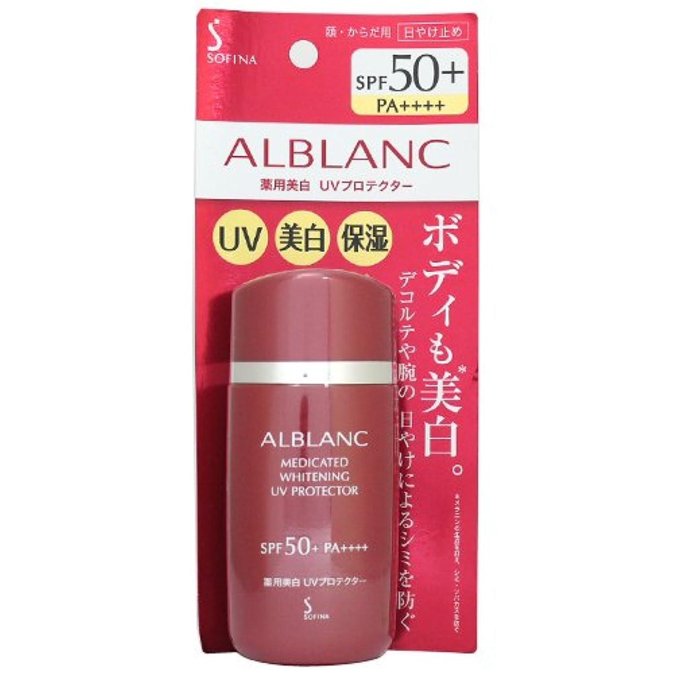 面白い何か布カオウ 花王アルブラン 薬用美白UVプロテクター SPF50+?PA++++ 60mL