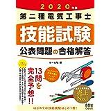 2020年版 第二種電気工事士技能試験 公表問題の合格解答