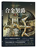 Baron alloy 1(Chinese Edition)