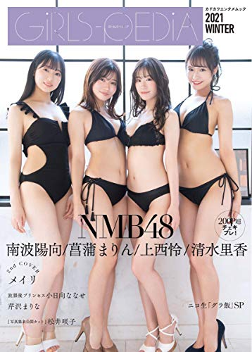 GIRLS-PEDIA2021 WINTER (カドカワエンタメムック)