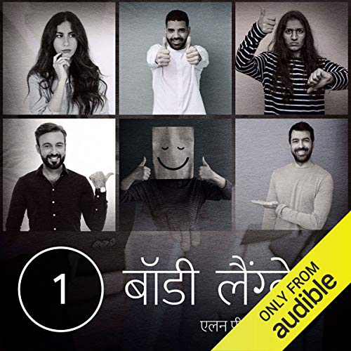 Body Language Samajhne Ke Liye Kuch Zaroori Baatein cover art