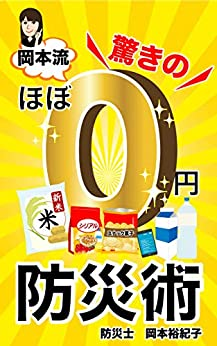 [岡本裕紀子]の岡本流 驚きの ほぼ0円防災術