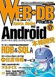 WEB+DB PRESS Vol.57