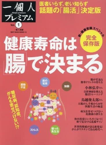一個人プレミアム vol.1 (ベストムックシリーズ・10)