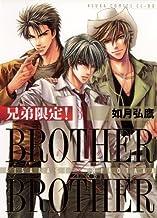 兄弟限定!BROTHER×BROTHER(3) (あすかコミックスCL-DX)