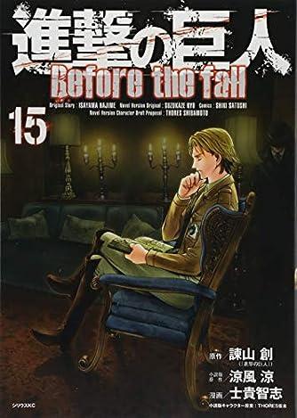 進撃の巨人 Before the fall(15) (シリウスKC)