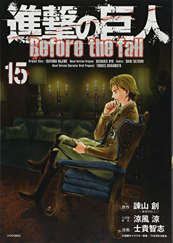 進撃の巨人 Before the fall(15) (シリウスKC)の詳細を見る