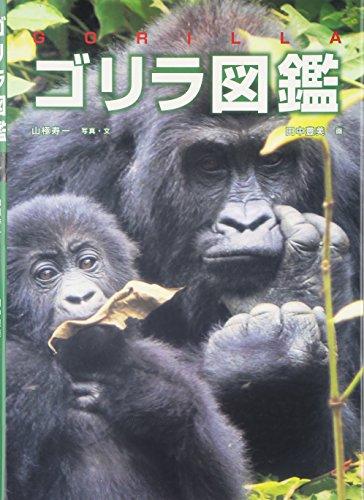 ゴリラ図鑑