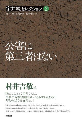 公害に第三者はない (宇井純セレクション[2])