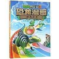 恐龙漫画(恐龙之王)/植物大战僵尸