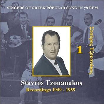 Stavros Tzouanakos / Singers of Greek Popular song in 78 rpm / Recordings 1949 - 1959