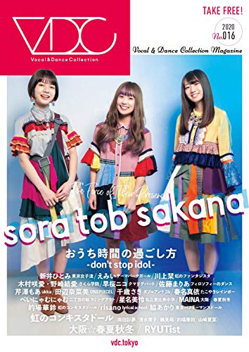 VDC Magazine 016 (Vocal and Dance Collection) (Japanese Edition)