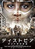 ディストピア パンドラの少女[DVD]