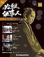 必殺仕事人DVDコレクション 108号 [分冊百科] (DVD付)