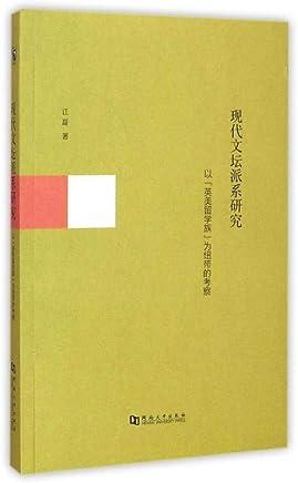 现代文坛派系研究:以英美留学族为纽带的考察江磊,9787564917517