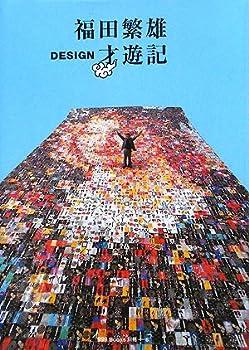 Tankobon Hardcover Shigeo Fukuda DESIGN years old Saiyuki (ggg Books separate volume 6) (2008) ISBN: 488752305X [Japanese Import] [Japanese] Book